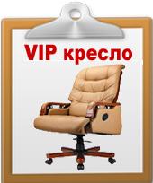 VIP  кресла