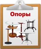 Основания столов