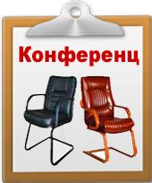 Конференц кресла